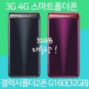 중고스마트폴더폰 효도폰 알뜰폰 공신폰 SM-G160 32GB