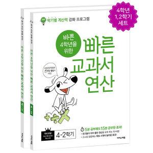 바쁜 4학년을 위한 빠른교과서연산세트 (전2권)