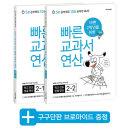 바쁜 2학년을 위한 빠른교과서연산세트 (전2권)