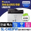 SL-C483FW 컬러 레이저 복합기 토너포함 +상품권증정+