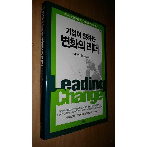 기업이 원하는 변화의 리더 기업이 원하는 변화의 리더