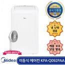 KPA-Q092PAA 이동식 에어컨 캐리어 냉방(9평)난방(5평)