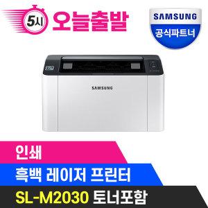 SL-M2030 흑백 레이저 프린터 정품토너포함 +오늘출발+