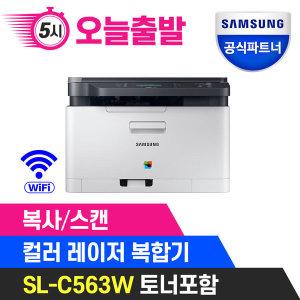 SL-C563W 컬러 레이저 복합기 정품토너포함+오늘출발+