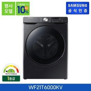 삼성 그랑데 세탁기 WF21T6000KV 으뜸효율환급대상