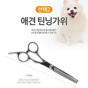 애견 틴닝 가위 강아지 고양이 미용가위