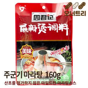 주군기 마라탕 소스 160g 캠핑 요리 재료 육수 국물