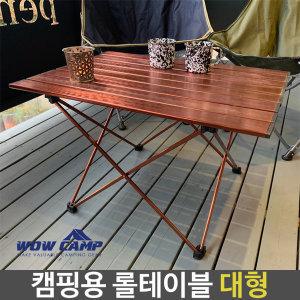 초경량 캠핑테이블 대형 접이식 롤테이블 WRT-068