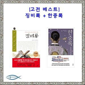 고전 베스트셀러  징비록 + 한중록  (전2권)