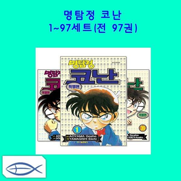 명탐정 코난 1~97권 세트 (전97권)