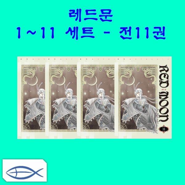 레드문 1~11세트 - 전11권