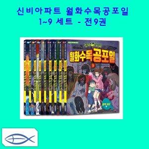 신비아파트 월화수목공포일 1~9세트 - 전9권  | 날마다 오싹 만화 시리즈