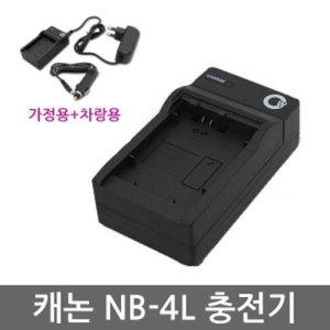 (캐논 호환충전기) NB-4L충전기 차량용 시거잭 충전기
