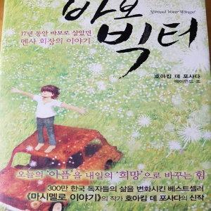 바보 빅터/호아킴 데 포사다.한국경제신문.2011