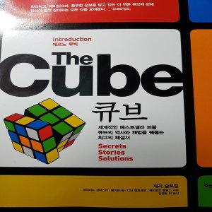 큐브 /제리 솔로컴외.보누스.2015