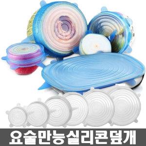 당일출고)요술 만능 실리콘 덮개 6종/랩/컵/뚜껑/무독