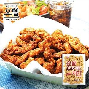 (오뗄) 오뗄 순살 후라이드 치킨 1kg+1kg