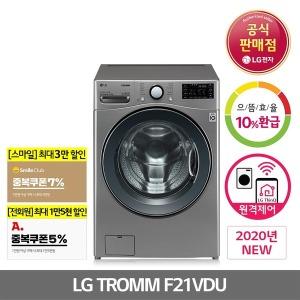 LG 트롬 F21VDU 드럼세탁기 21KG 으뜸효율환급대상 SJ