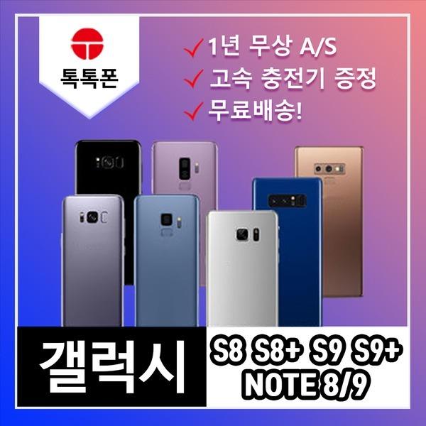 갤럭시 S8/S8+/S9/S9+/노트8/노트9-리퍼폰/중고폰