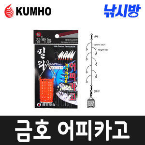 낚시방 낚시방 금호조침 어피카고 메가리바늘/축광구