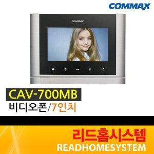 리드홈시스템//코맥스/CAV-700MB(단품)