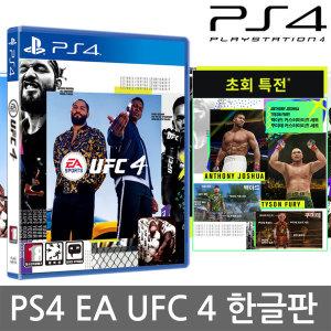 PS4 UFC4 / EA SPORTS UFC 4 한글판 초회판