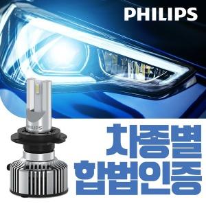 차종별 합법인증 필립스 LED전조등 울티논 에션셜G2