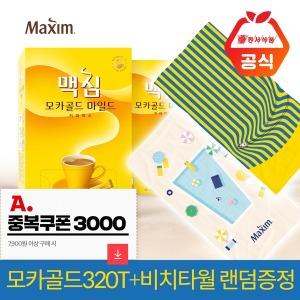 맥심 모카골드 마일드 커피믹스 320T +비치타월증정