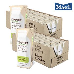상하목장 유기농 멸균우유 125ML 48팩