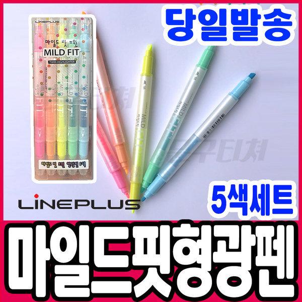 라인플러스 마일드 핏 트윈 형광펜 5색세트