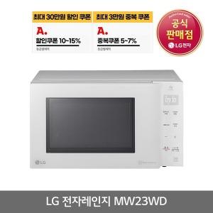 LG전자 MW23WD 23L 전자레인지 화이트