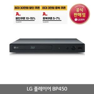LG전자 BP450 3D 블루레이플레이어