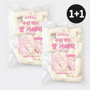 구워먹는 가래떡 1kg+1kg 2봉지 (국내산 쌀 100%)