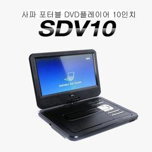 사파 휴대용DVD플레이어/SDV10/CD/DVD/10인치/USB/