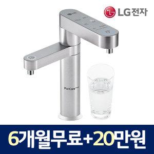 LG 정수기 렌탈 6개월무료+20만원/제휴가23900원~