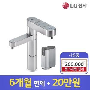 케어솔루션 정수기렌탈 WU800AS 20만+6개월혜택
