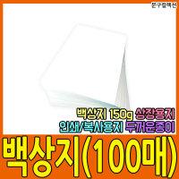 150g 백상지 (100매) A4 상장용지 인쇄용지 복사지