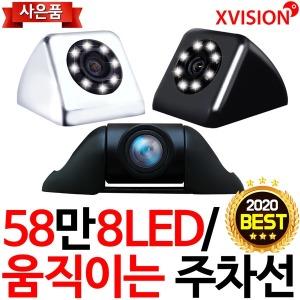 8LED후방카메라/58만화소/야간최적/움직이는주차선