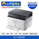 SL-C563W 무선 레이저복합기 프린터 / 토너포함 (SU)