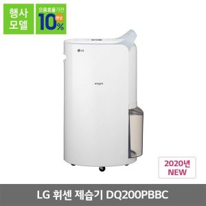 LG 휘센 인버터 제습기 20L DQ200PBBC 1등급+환급가능