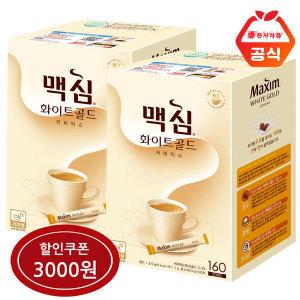 맥심 화이트골드 커피믹스 320T +할인 3000원