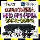 두현시큐리티 / 이지피스 초고화질 500만 CCTV 카메라 실외4개 세트