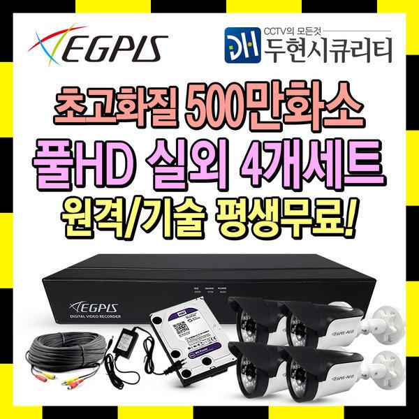 이지피스 초고화질 500만 CCTV 카메라 실외4개 세트