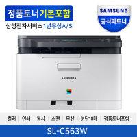 (JU) SL-C563W 무선 레이저복합기 프린터 / 토너포함