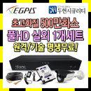 이지피스 초고화질 500만 CCTV 카메라 실외1개 세트