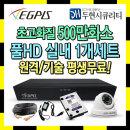 이지피스 초고화질 500만 CCTV 카메라 실내1개 세트