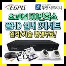 이지피스 초고화질 500만 CCTV 카메라 실내2개 세트