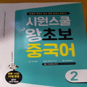 시원스쿨 왕초보 중국어2 /시원스쿨닷컴.2017