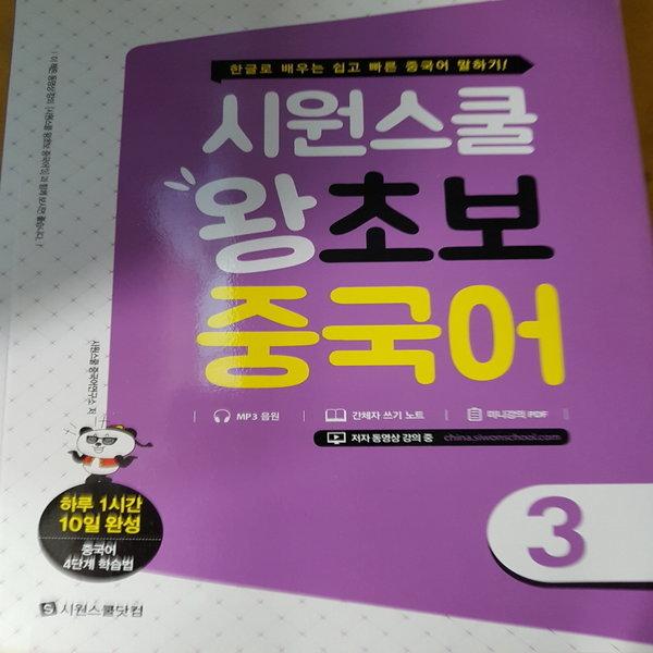 시원스쿨 왕초보 중국어3 /시원스쿨닷컴.2017
