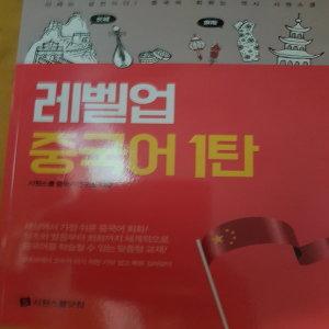시원스쿨 레벨업 중국어1탄 /시원스쿨닷컴.2016